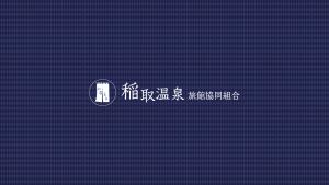 稲取温泉旅館協同組合